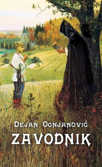 Zavodnik, Dejan Ognjanović, korice