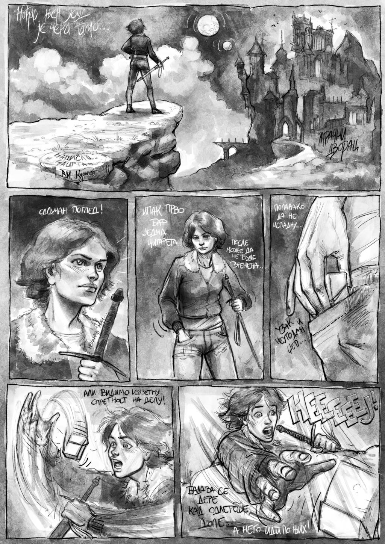 Pakla, str. 1, Vladimir Matić-Kurylev