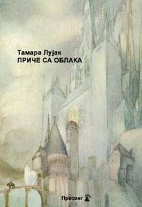 tamara-lujak-price-sa-oblaka